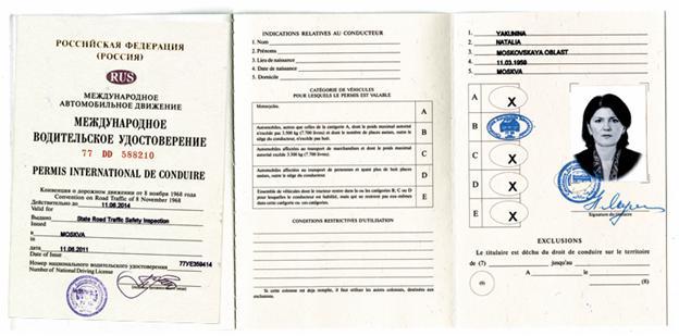 Как получить международные водительские права (международного образца) в 2019 году и как они выглядят
