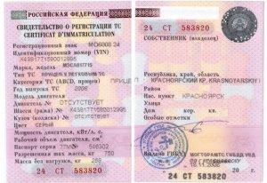 отсутствие свидетельства о регистрации ТС
