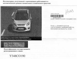 Все о штрафах при фотофиксации способ законно не платить