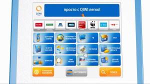 оплата штрафа через qiwi терминал