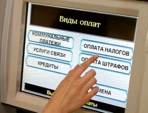 оплатить штраф судебным приставам онлайн