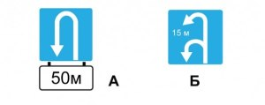 знаки 6.3.1 и 6.3.2