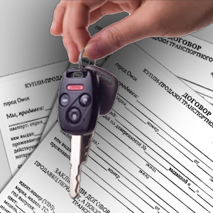 Порядок продажи автомобиля между физическими лицами 2020 без договора
