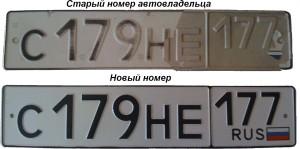 замена номера автомобиля