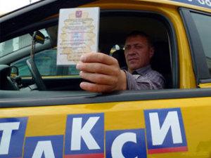 лицензия такси