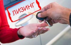 Что такое лизинг автомобиля для частных лиц (физических лиц) простыми словами, условия
