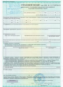 Какие документы нужны для оформления ОСАГО?
