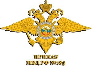 185 приказ ГИБДД