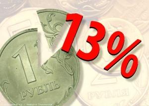 налог 13%