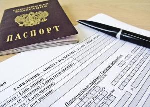 Расширенный пакет документов для оформления банковского автокредита