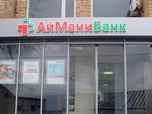 Автокредит АйманиБанк