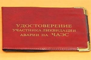 Для чернобыльцев