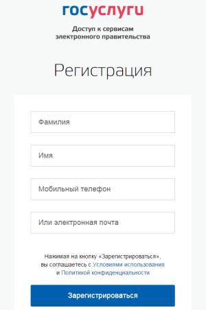 Пошаговая инструкция регистрации на Едином портале
