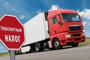 НК РФ о транспортном налоге