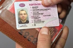 Как восстановить КБН после замены водительского удостоверения