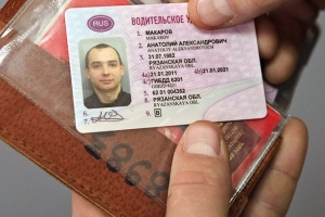 Водительское удостоверение все же признается удостоверением личности