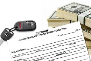 Сроки действия договора купли продажи автомобиля
