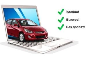 Как оформить полис ОСАГО на автомобиль через интернет