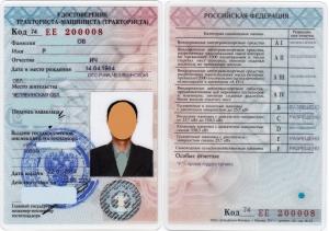 Особые отметки на правах тракториста машиниста россия