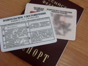 Замена водительского удостоверения в связи со сменой фамилии в 2018 году