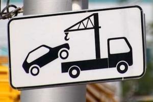 Куда звонить при эвакуации машины