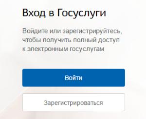 Замена водительского удостоверения через Госуслуги в 2019 году: инструкция