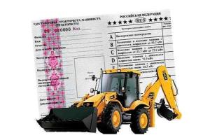 Удостоверение тракториста машиниста в 2019 году: как получить, заменить?
