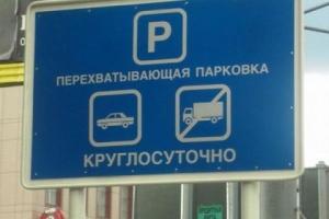 Перехватывающие парковки – ограничения