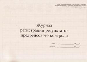 Журнал регистрации результатов предрейсового контроля