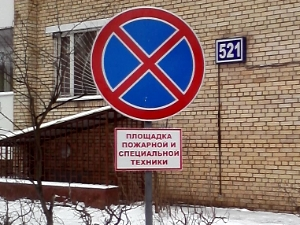 Можно ли остановить ТС под знаком «остановка запрещена»