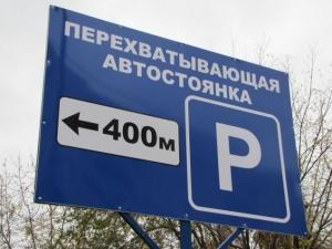 Достоинства парковок