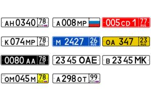 Типы номерных знаков