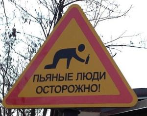 Что будет, если сбитый пешеход был в состоянии опьянения