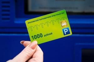как оплатить услугу оплаты парковки