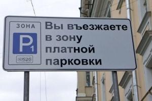 Сколько минут можно бесплатно стоять на платной парковке