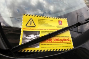 Наказание за нарушение правил платной парковки
