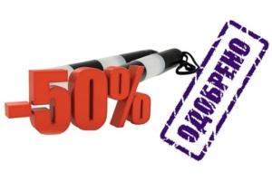 Как оплатить штраф ГИБДД со скидкой 50%