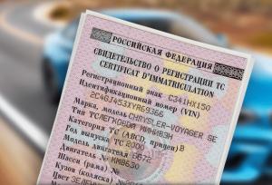 Что такое свидетельство о регистрации транспортного средства