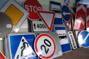 Постоянные дорожные знаки и разметка