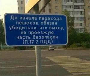 Переход в месте, где нет разметки или знаков
