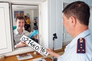 Регистрация ТС в ГИБДД