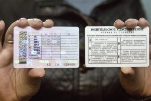 Чем отличаются водительские права на автомат и механику