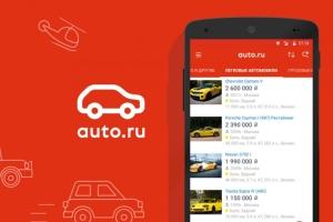 Как подать объявление о продаже автомобиля на Авто.ру