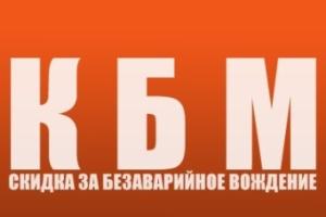 КБМ при неограниченной страховке