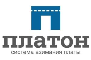 «Платон» и легковые автомобили