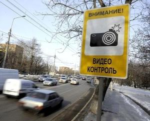 Зачем нужны камеры для фиксации нарушений ПДД