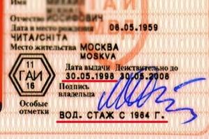 Как узнать дату выдачи первого водительского удостоверения в РСА в 2019 году?