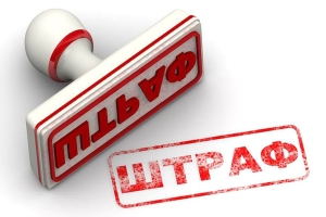 Штрафы за нарушение сроков и невыполнение иных требования по регистрации