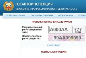 Оплата через сайт ГИБДД