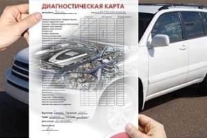 Обязан ли водитель возить с собой диагностическую карту техосмотра